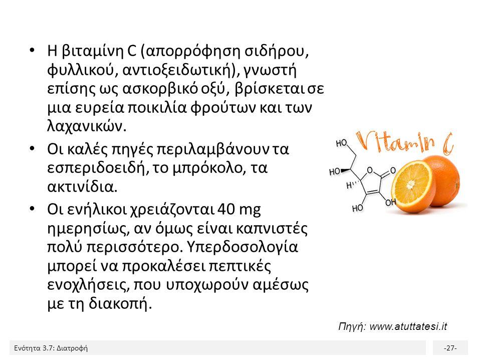 Η βιταμίνη C (απορρόφηση σιδήρου, φυλλικού, αντιοξειδωτική), γνωστή επίσης ως ασκορβικό οξύ, βρίσκεται σε μια ευρεία ποικιλία φρούτων και των λαχανικών.