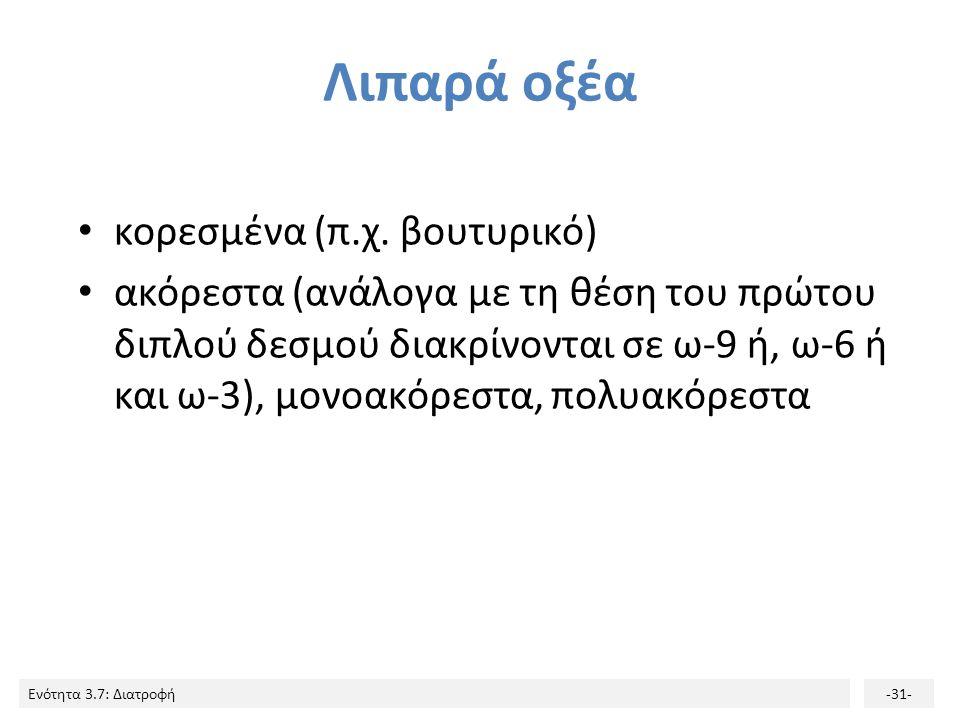 Λιπαρά οξέα κορεσμένα (π.χ. βουτυρικό)