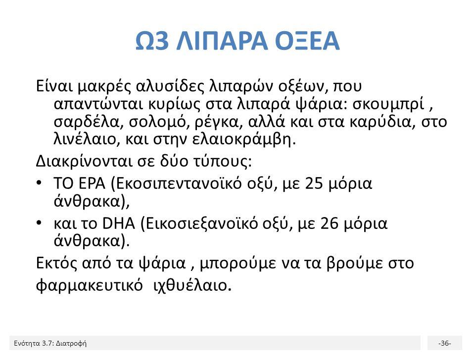 Ω3 ΛΙΠΑΡΑ ΟΞΕΑ