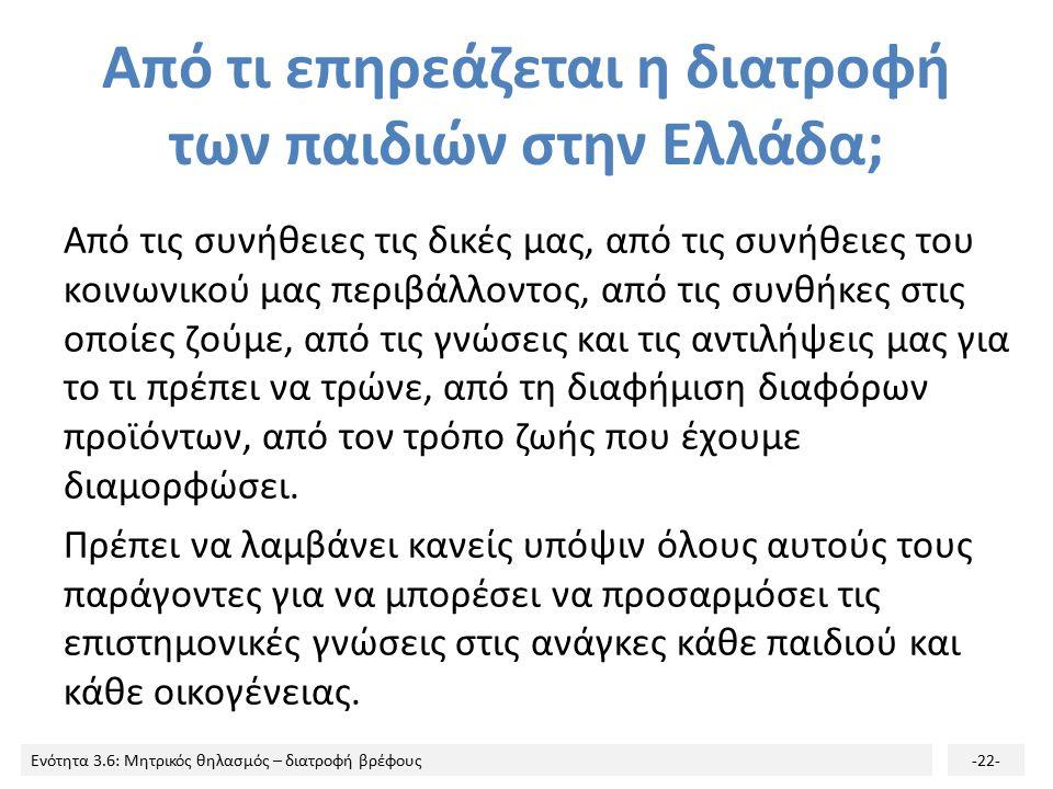 Από τι επηρεάζεται η διατροφή των παιδιών στην Ελλάδα;