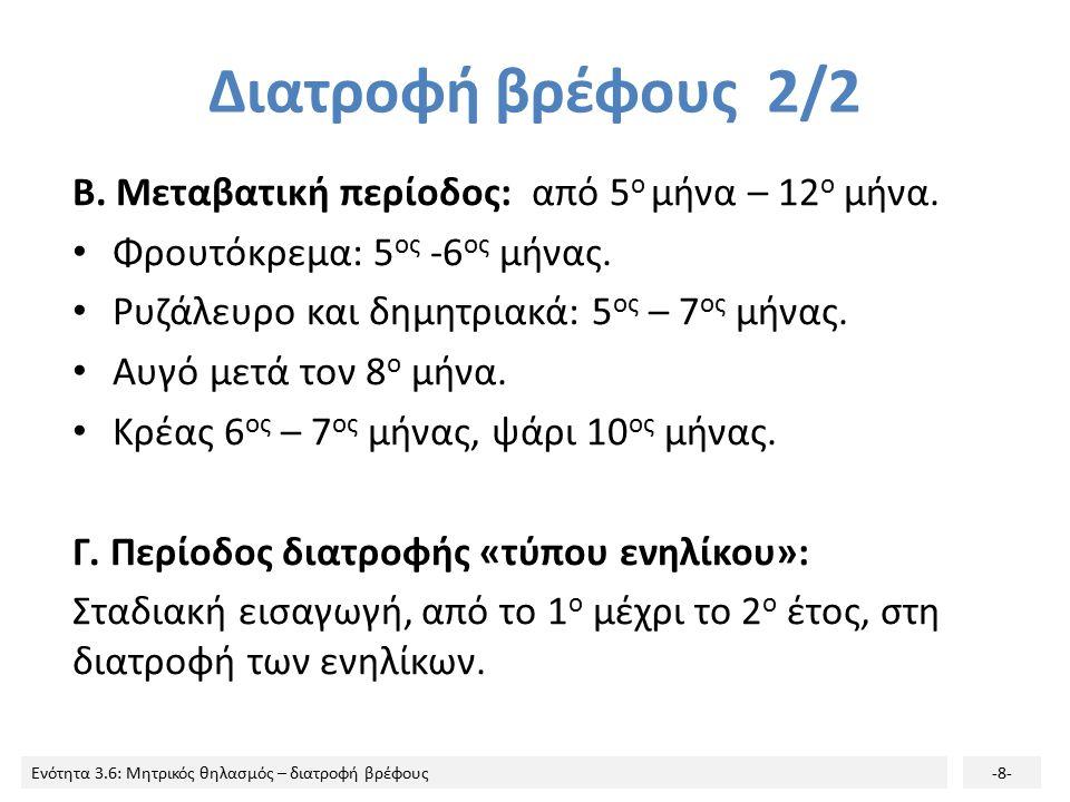 Διατροφή βρέφους 2/2 Β. Μεταβατική περίοδος: από 5ο μήνα – 12ο μήνα.