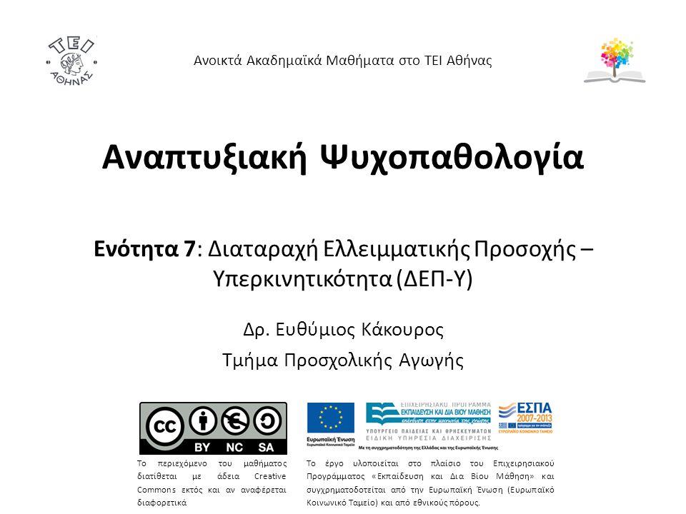 Βιβλία για τη ΔΕΠ-Υ 1/2 biblionet.gr arsi.gr