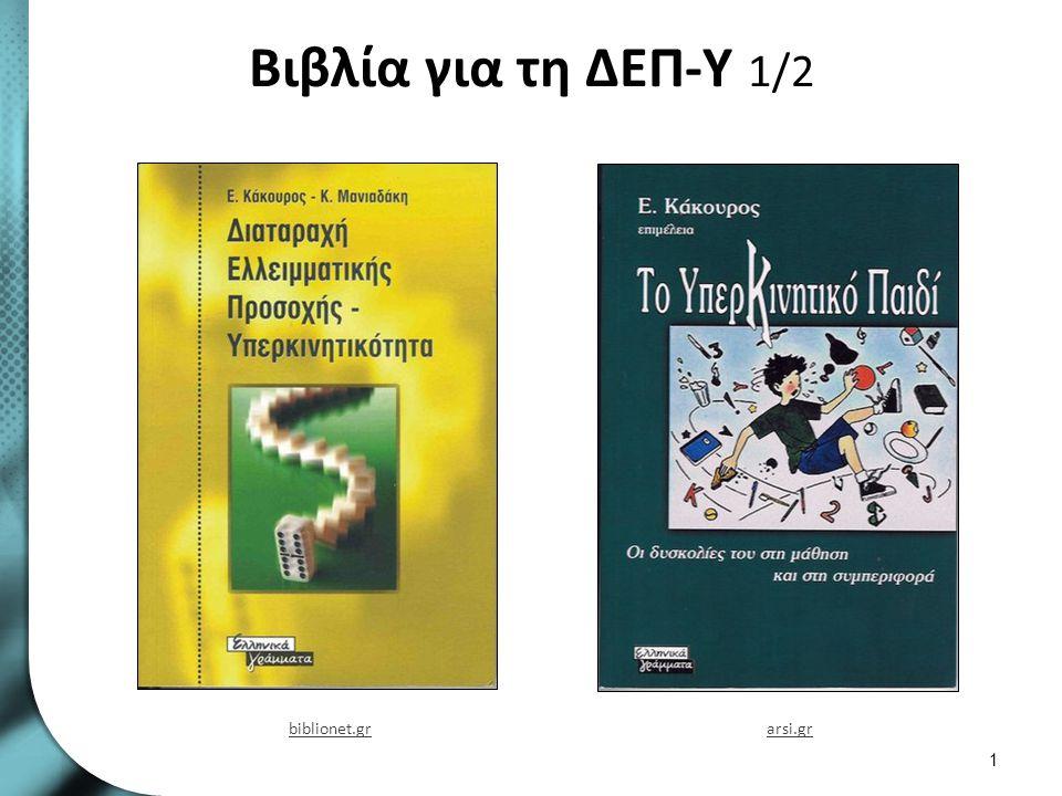 Βιβλία για τη ΔΕΠ-Υ 2/2 arsi.gr