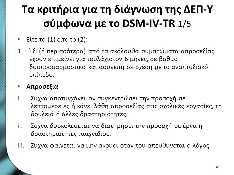 Τα κριτήρια για τη διάγνωση της ΔΕΠ-Υ σύμφωνα με το DSM-IV-TR 2/5