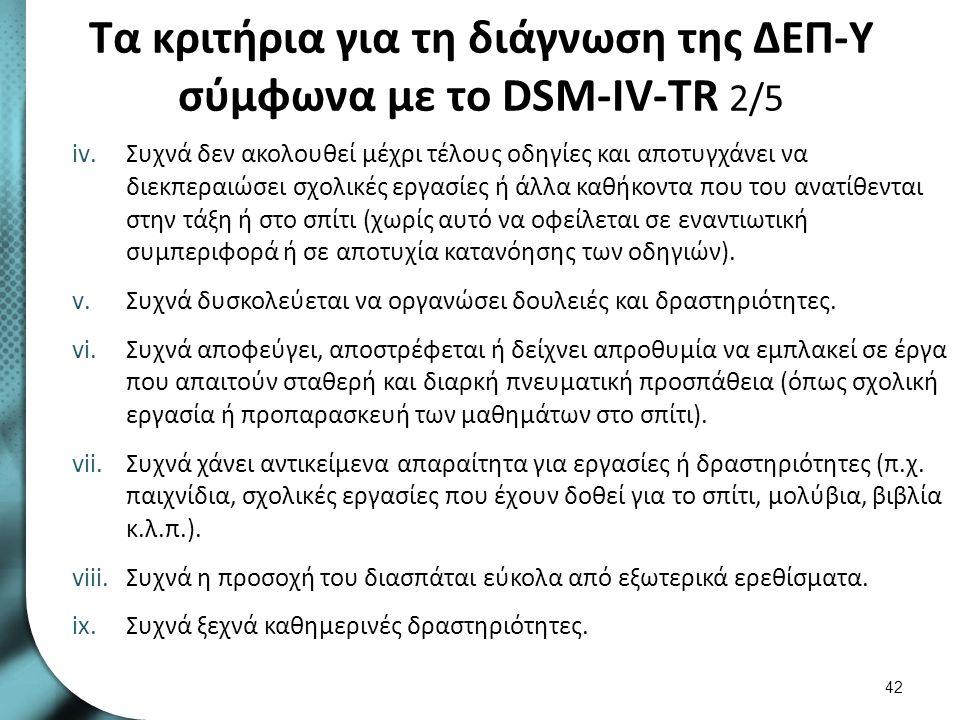 Τα κριτήρια για τη διάγνωση της ΔΕΠ-Υ σύμφωνα με το DSM-IV-TR 3/5