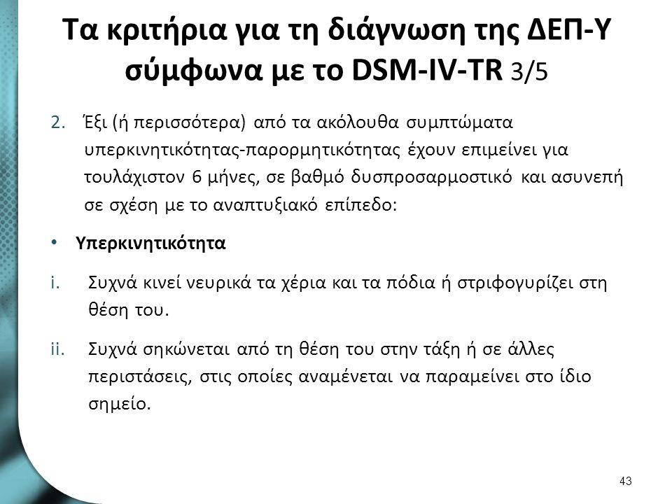 Τα κριτήρια για τη διάγνωση της ΔΕΠ-Υ σύμφωνα με το DSM-IV-TR 4/5