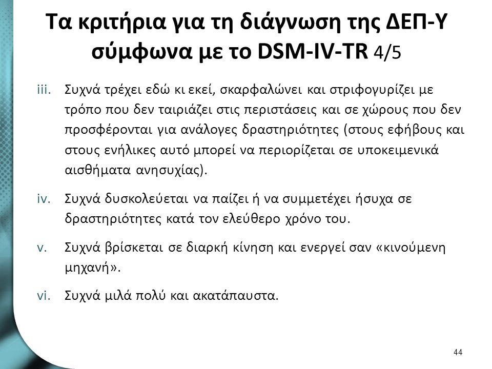 Τα κριτήρια για τη διάγνωση της ΔΕΠ-Υ σύμφωνα με το DSM-IV-TR 5/5