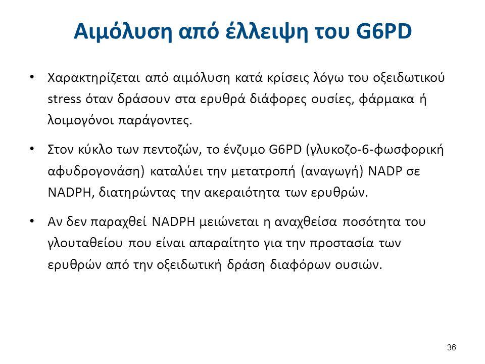 Κύκλος του G6PD Pathology of G6PD deficiency , από LHcheM διαθέσιμο με άδεια CC BY-SA 3.0