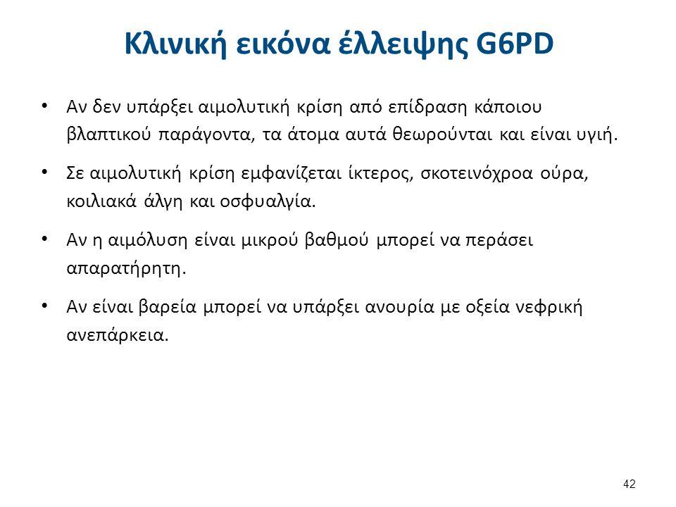Εργαστηριακά ευρήματα και Θεραπεία (G6PD)