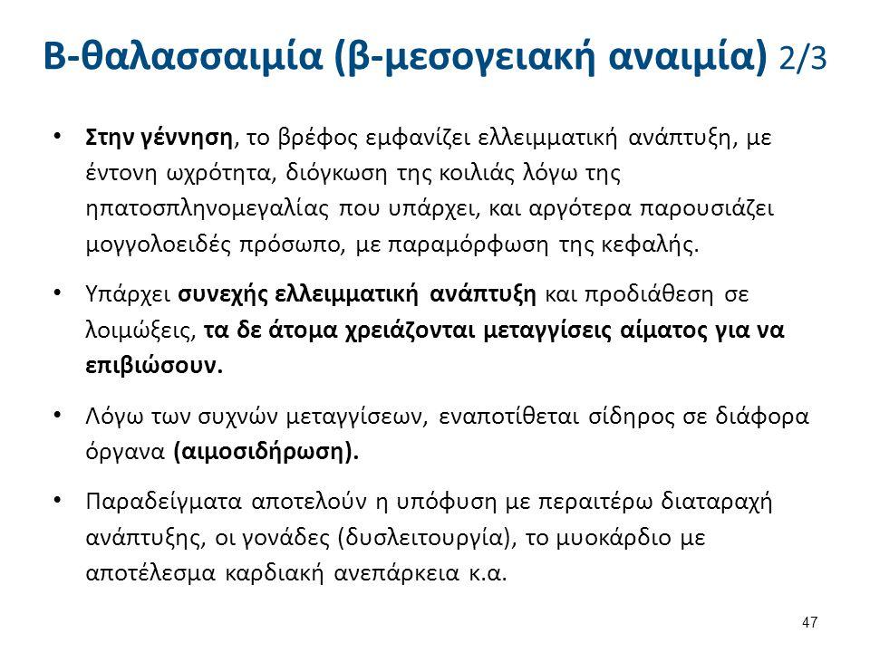 Β-θαλασσαιμία (β-μεσογειακή αναιμία) 3/3