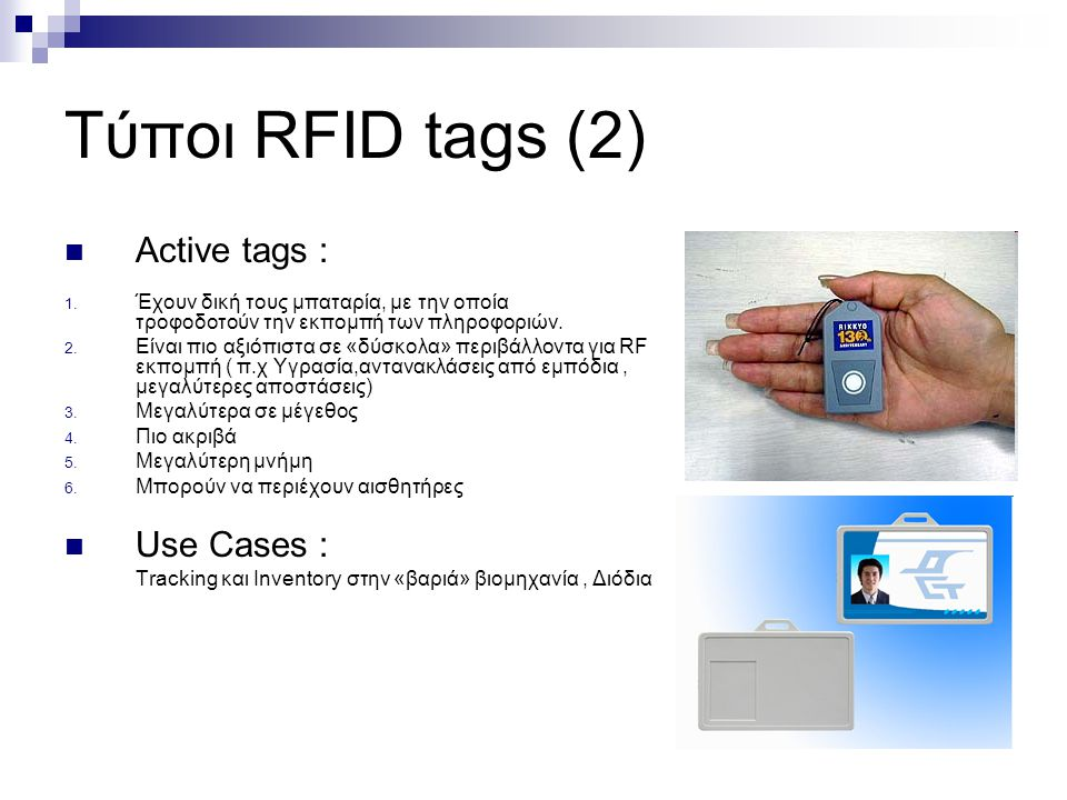 Τύποι RFID tags (2) Active tags : Use Cases :