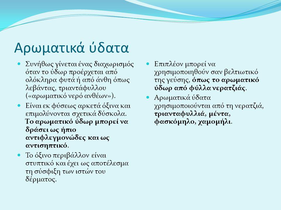 Αρωματικά ύδατα
