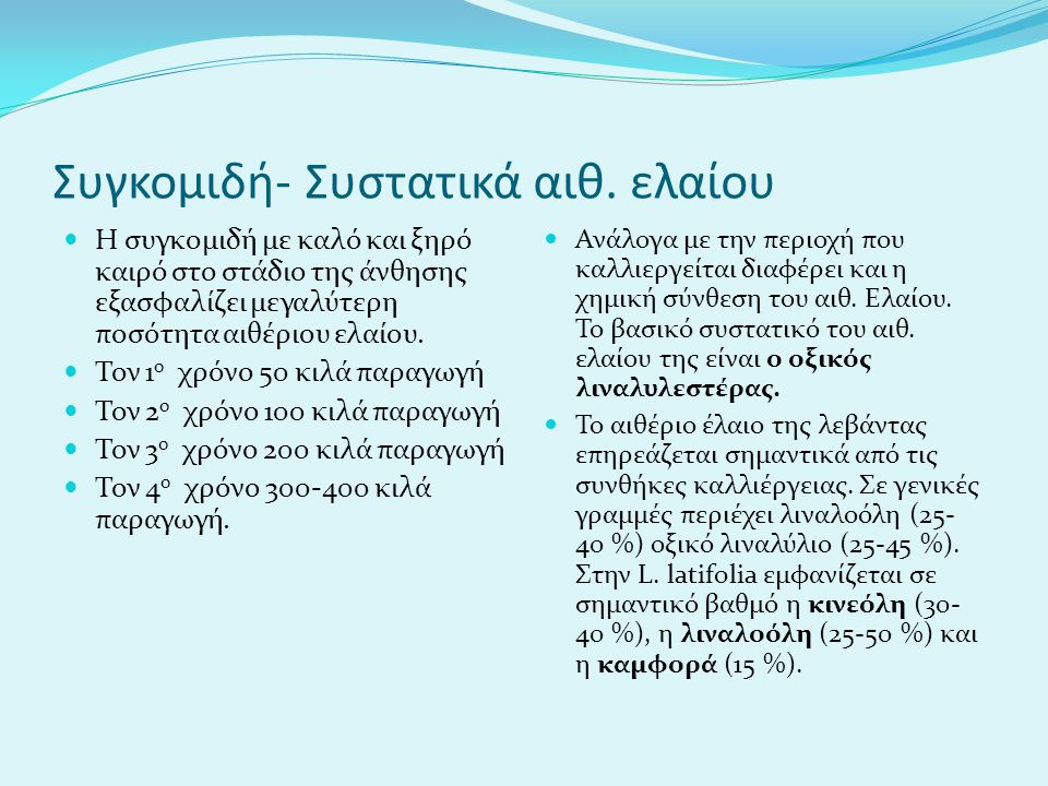 Συγκομιδή- Συστατικά αιθ. ελαίου