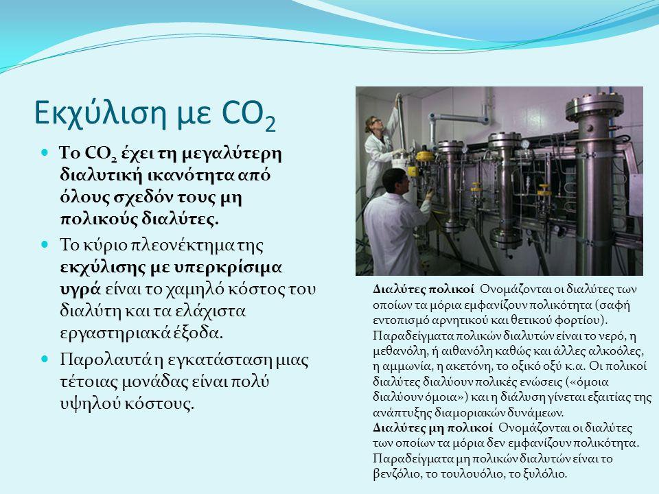 Εκχύλιση με CO2 Το CO2 έχει τη μεγαλύτερη διαλυτική ικανότητα από όλους σχεδόν τους μη πολικούς διαλύτες.