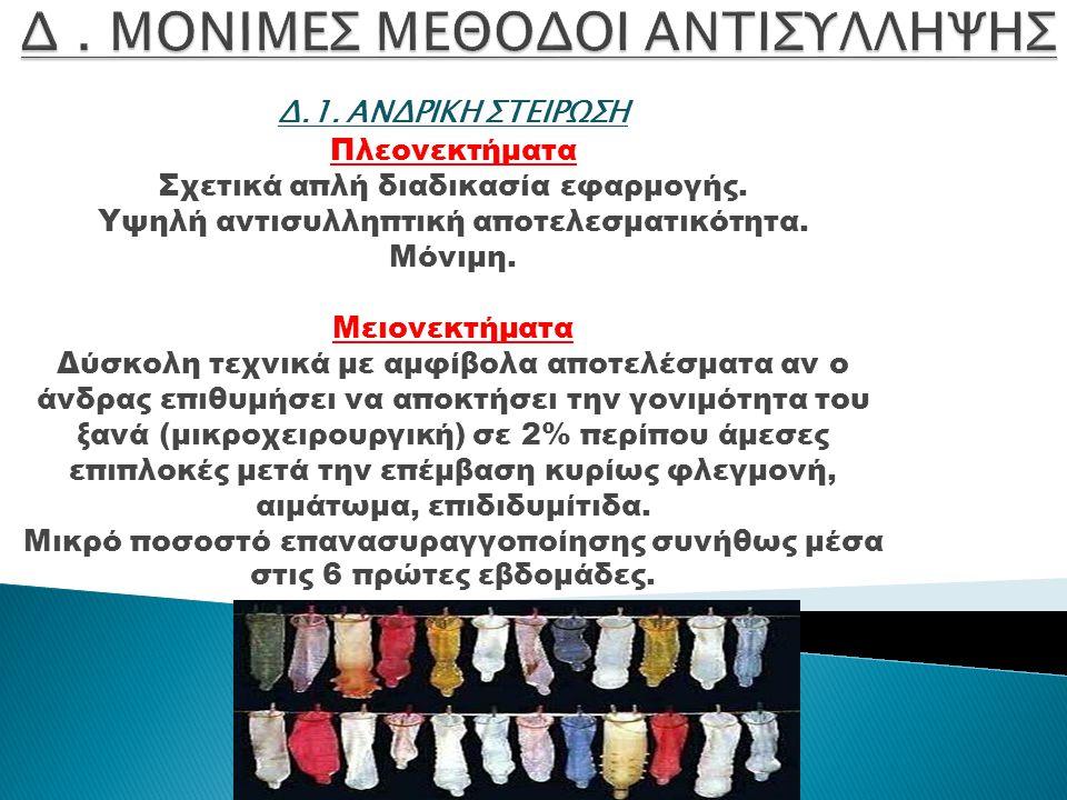Δ . ΜΟΝΙΜΕΣ ΜΕΘΟΔΟΙ ΑΝΤΙΣΥΛΛΗΨΗΣ