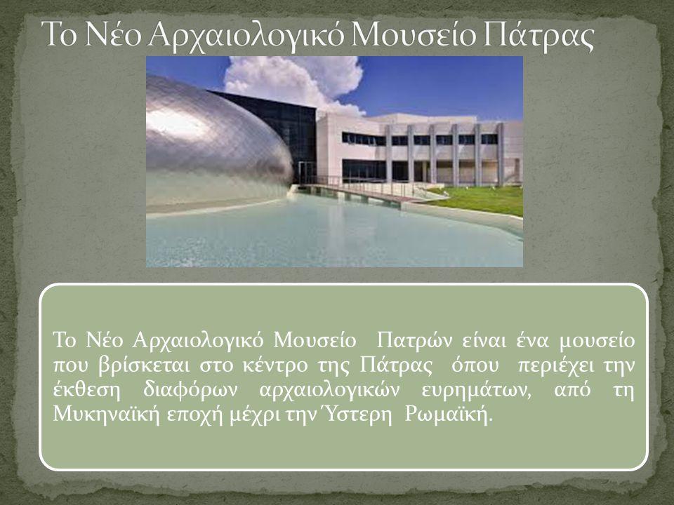 Το Νέο Αρχαιολογικό Μουσείο Πάτρας