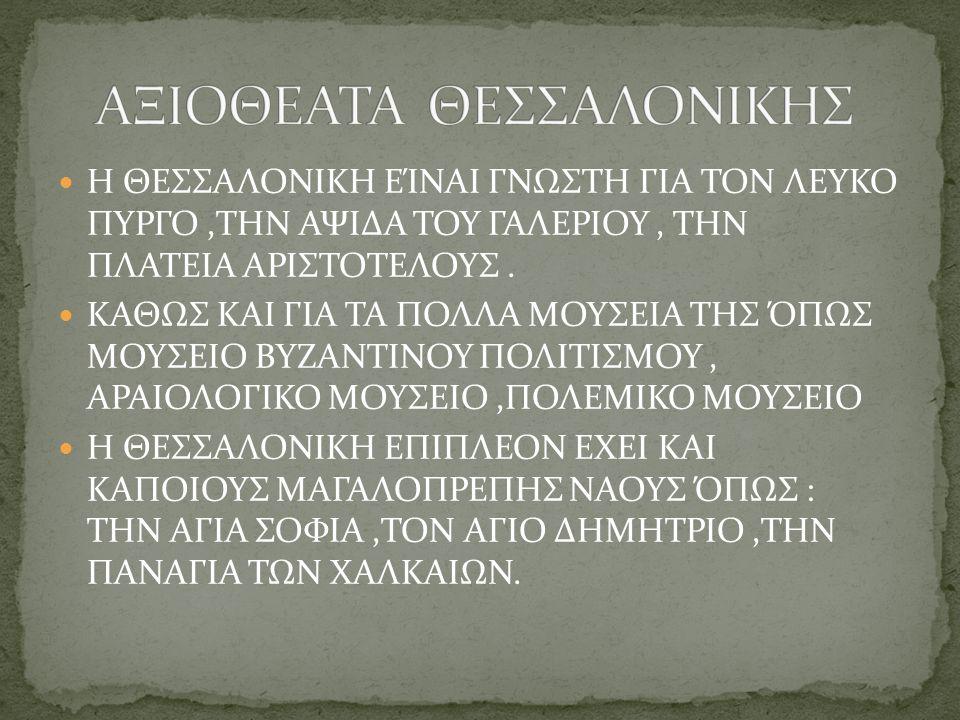ΑΞΙΟΘΕΑΤΑ ΘΕΣΣΑΛΟΝΙΚΗΣ
