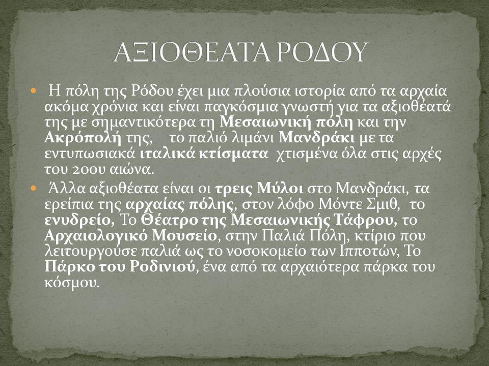 ΑΞΙΟΘΕΑΤΑ ΡΟΔΟΥ