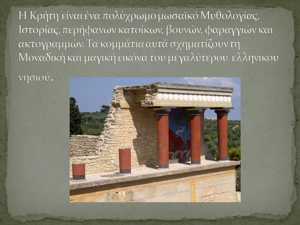 Η Κρήτη είναι ένα πολύχρωμο μωσαϊκό Μυθολογίας, Ιστορίας, περήφανων κατοίκων, βουνών, φαραγγιών και ακτογραμμών.
