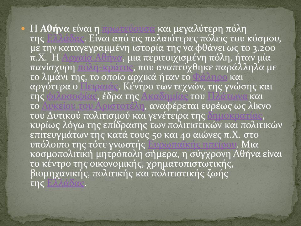 Η Αθήνα είναι η πρωτεύουσα και μεγαλύτερη πόλη της Ελλάδας
