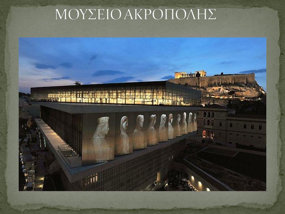 ΜΟΥΣΕΙΟ ΑΚΡΟΠΟΛΗΣ