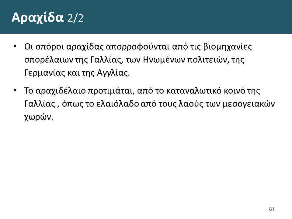 Arachis hypogaea από Roberto Verzo διαθέσιμο με άδεια CC BY 2.0