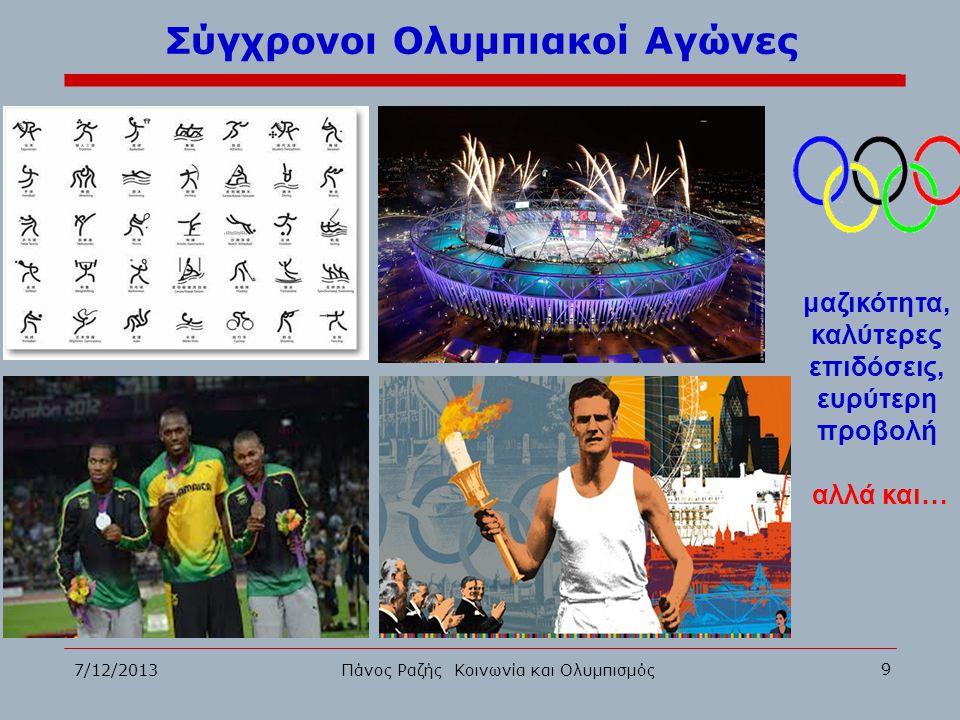 Σύγχρονοι Ολυμπιακοί Αγώνες