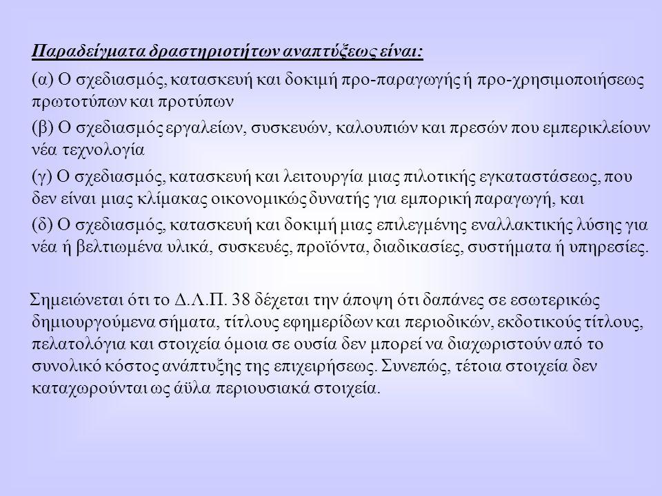 Παραδείγματα δραστηριοτήτων αναπτύξεως είναι: