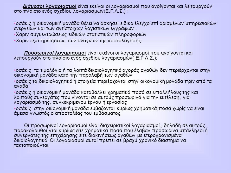 Διάμεσοι λογαριασμοί είναι εκείνοι οι λογαριασμοί που ανοίγονται και λειτουργούν στο πλαίσιο ενός σχεδίου λογαριασμών(Ε.Γ.Λ.Σ.) :