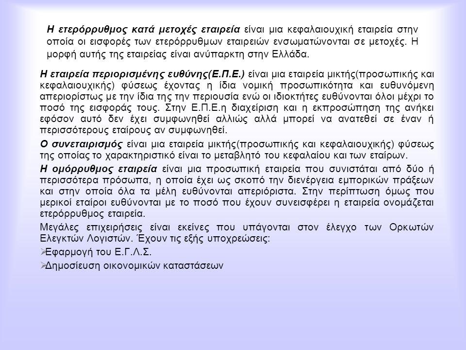Η ετερόρρυθμος κατά μετοχές εταιρεία είναι μια κεφαλαιουχική εταιρεία στην οποία οι εισφορές των ετερόρρυθμων εταιρειών ενσωματώνονται σε μετοχές. Η μορφή αυτής της εταιρείας είναι ανύπαρκτη στην Ελλάδα.