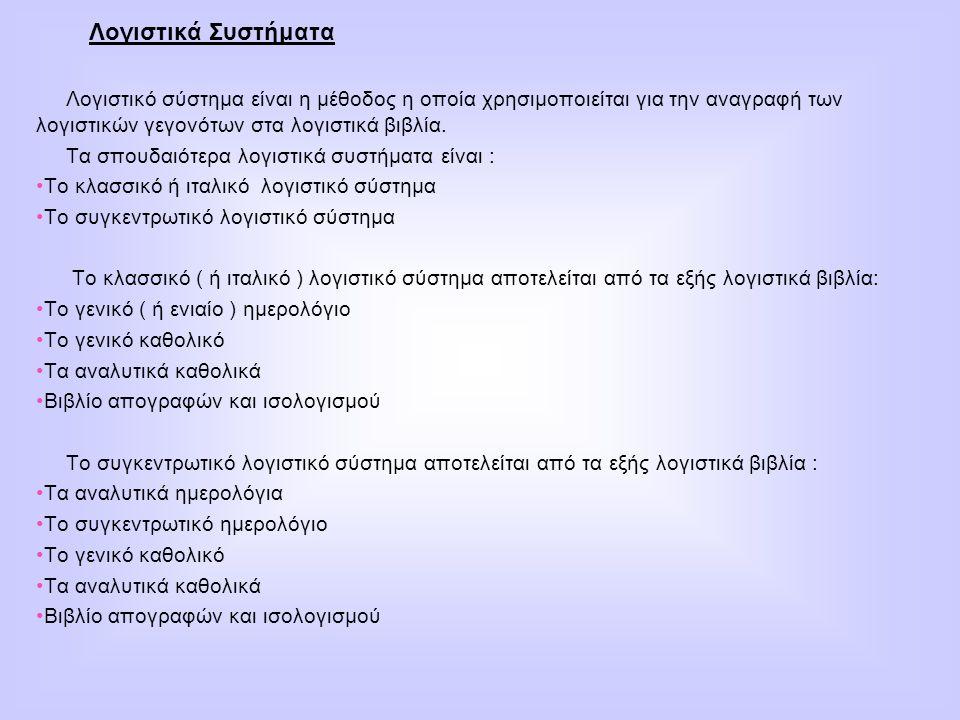 Λογιστικά Συστήματα Λογιστικό σύστημα είναι η μέθοδος η οποία χρησιμοποιείται για την αναγραφή των λογιστικών γεγονότων στα λογιστικά βιβλία.