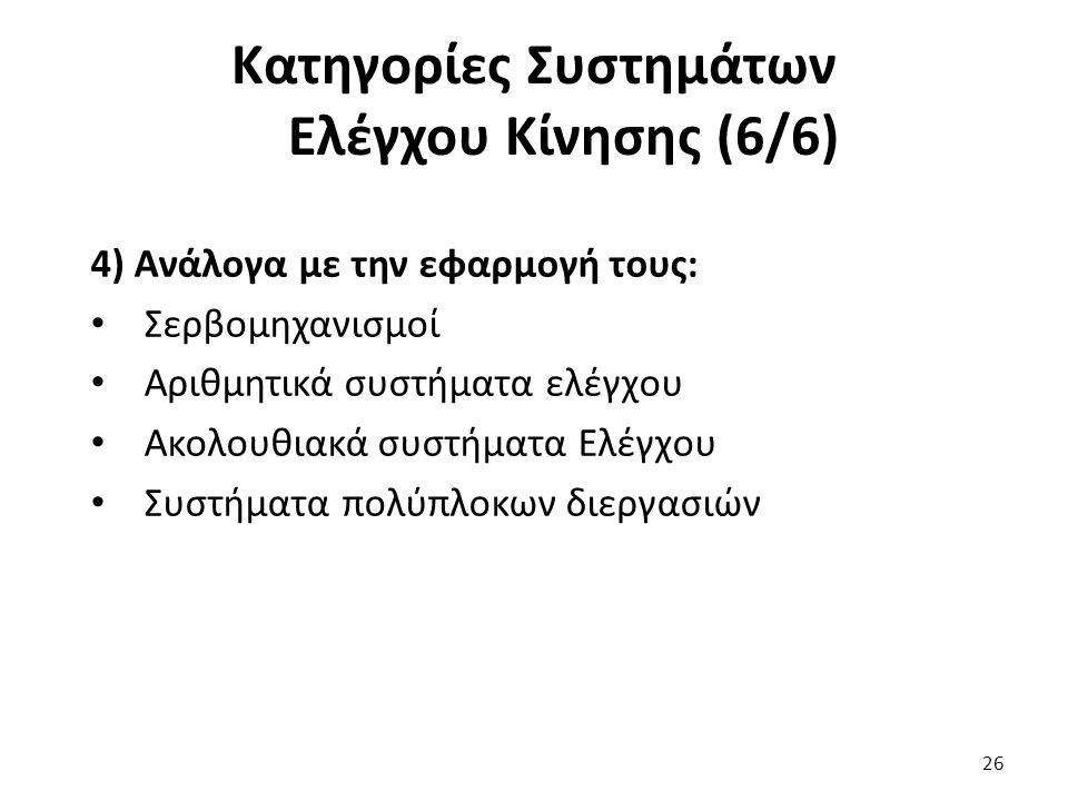 Κατηγορίες Συστημάτων Ελέγχου Κίνησης (6/6)
