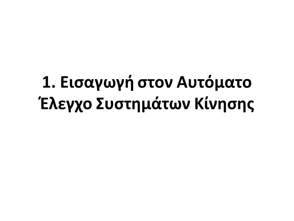 1. Εισαγωγή στον Αυτόματο Έλεγχο Συστημάτων Κίνησης
