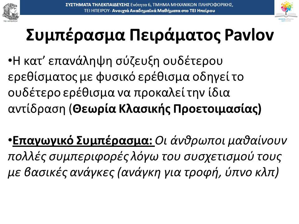 Συμπέρασμα Πειράματος Pavlov