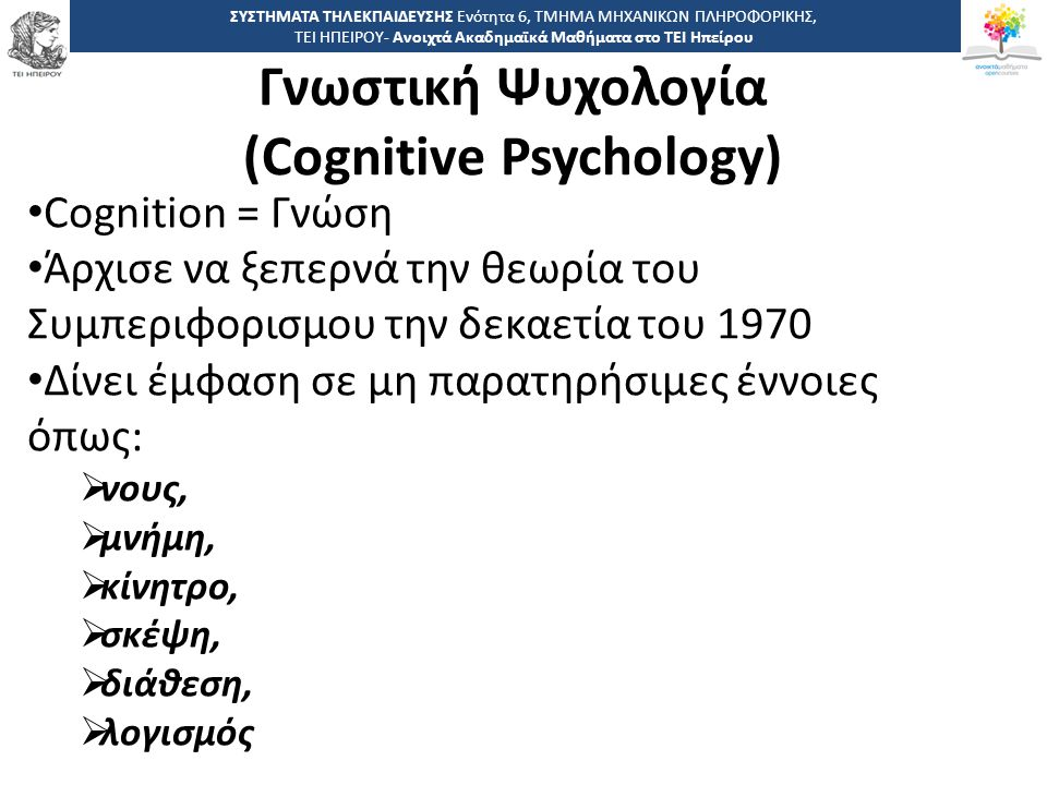 Γνωστική Ψυχολογία (Cognitive Psychology)