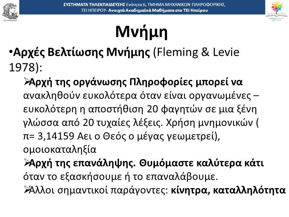 Μνήμη Αρχές Βελτίωσης Μνήμης (Fleming & Levie 1978):