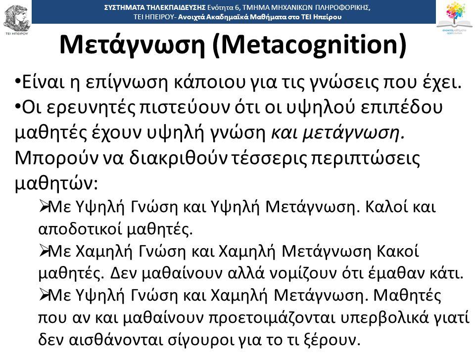 Μετάγνωση (Metacognition)