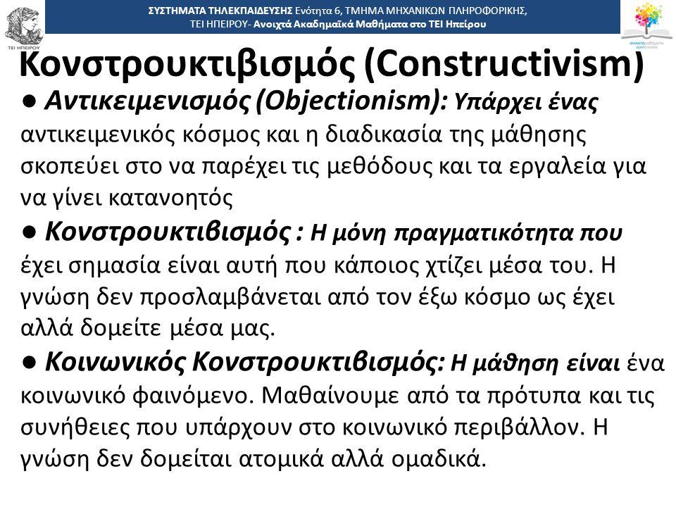 Κονστρουκτιβισμός (Constructivism)