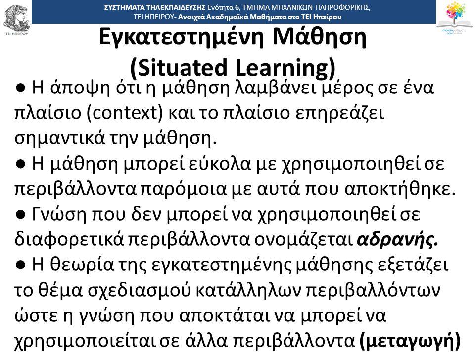 Εγκατεστημένη Μάθηση (Situated Learning)