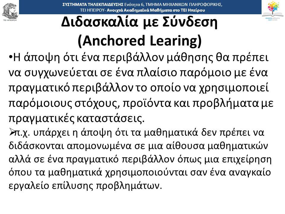 Διδασκαλία με Σύνδεση (Anchored Learing)