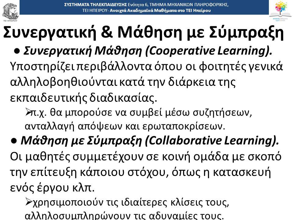 Συνεργατική & Μάθηση με Σύμπραξη