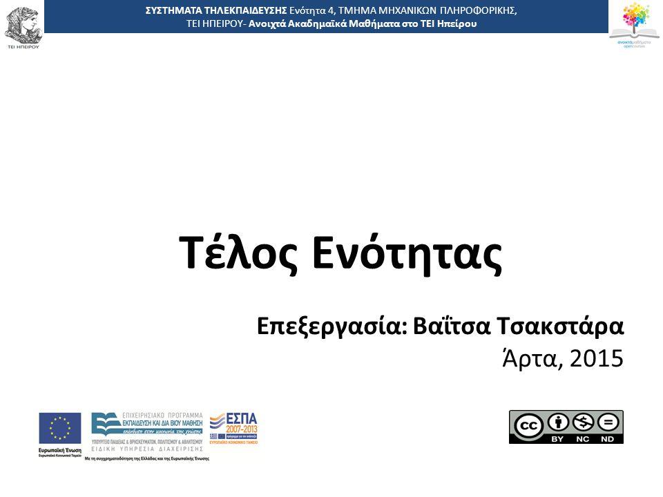 Τέλος Ενότητας Επεξεργασία: Βαΐτσα Τσακστάρα Άρτα, 2015