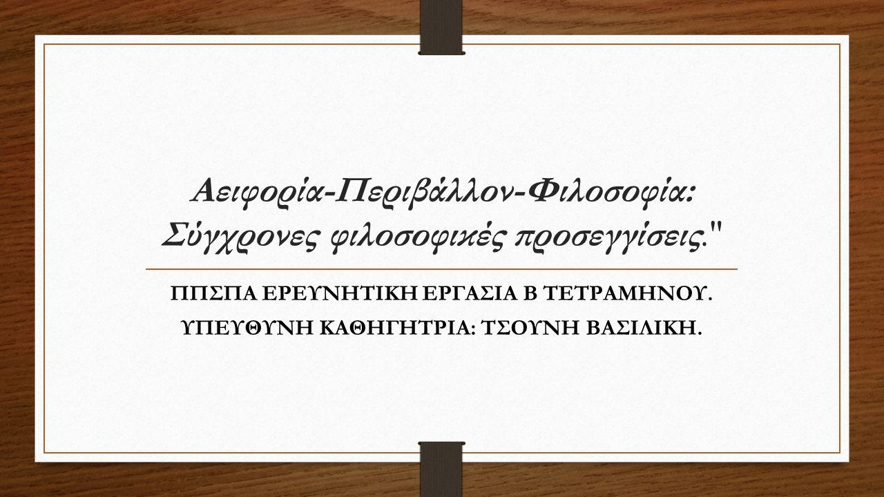 Αειφορία-Περιβάλλον-Φιλοσοφία: Σύγχρονες φιλοσοφικές προσεγγίσεις.