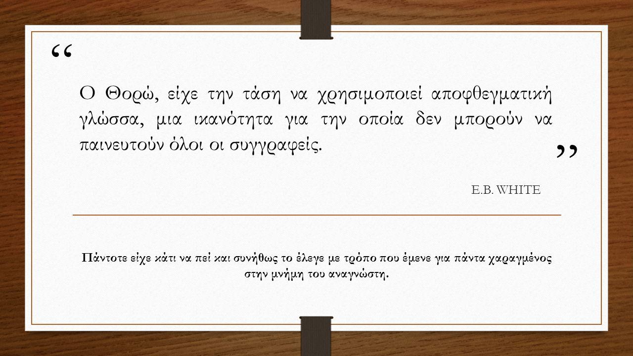 O Θορώ, είχε την τάση να χρησιμοποιεί αποφθεγματική γλώσσα, μια ικανότητα για την οποία δεν μπορούν να παινευτούν όλοι οι συγγραφείς.