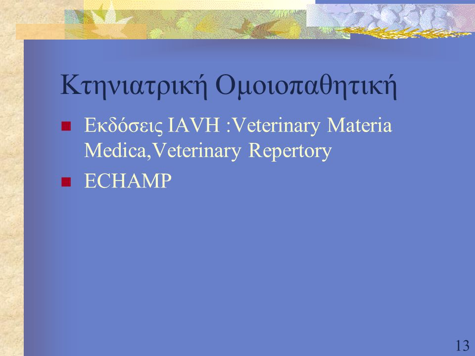 Κτηνιατρική Ομοιοπαθητική