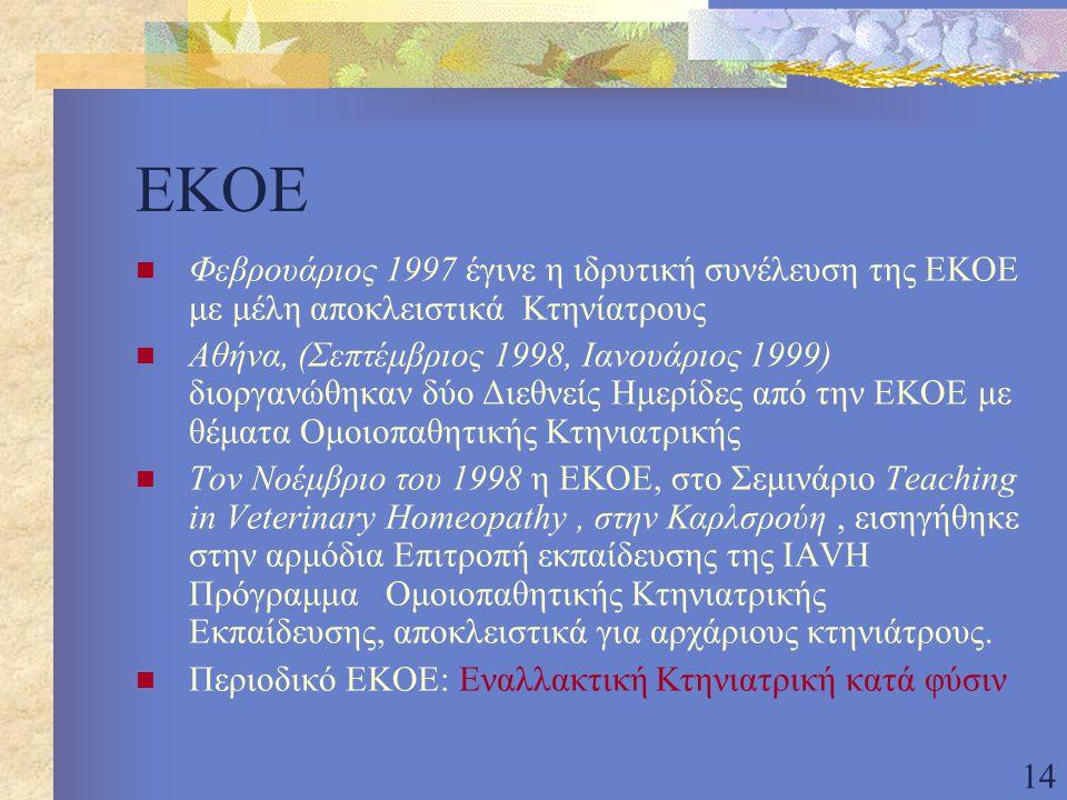 ΕΚΟΕ Φεβρουάριος 1997 έγινε η ιδρυτική συνέλευση της ΕΚΟΕ με μέλη αποκλειστικά Κτηνίατρους.
