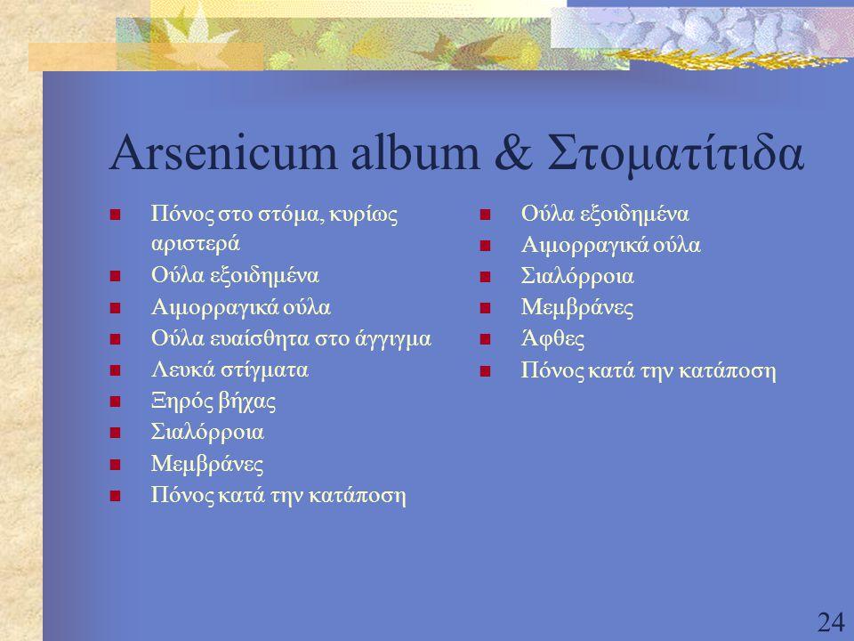 Arsenicum album & Στοματίτιδα