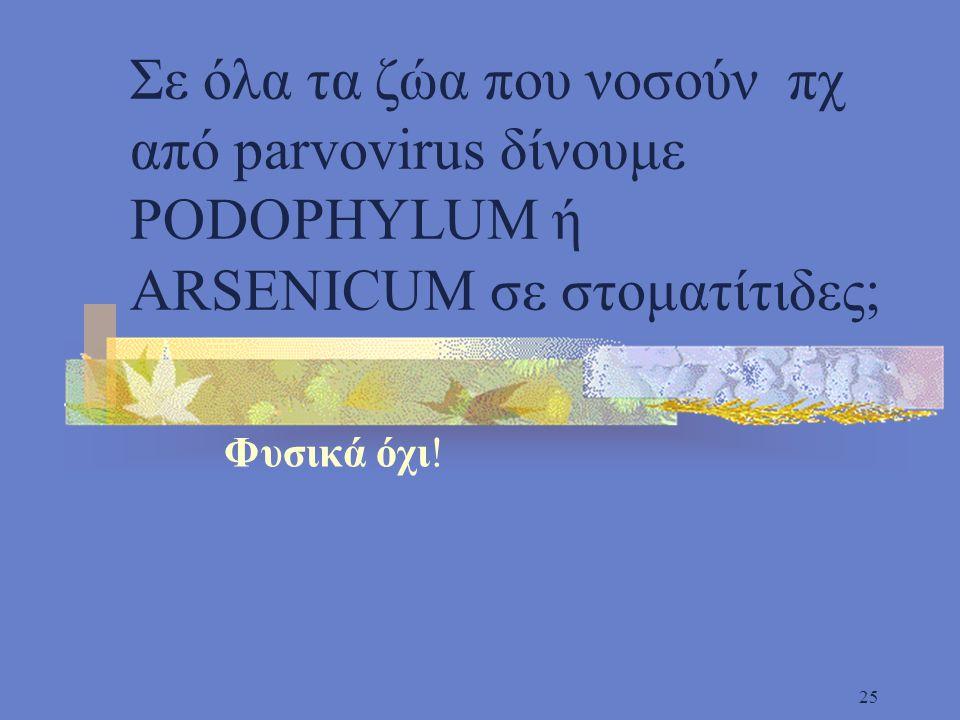 Σε όλα τα ζώα που νοσούν πχ από parvovirus δίνουμε PODOPHYLUM ή ARSENICUM σε στοματίτιδες;
