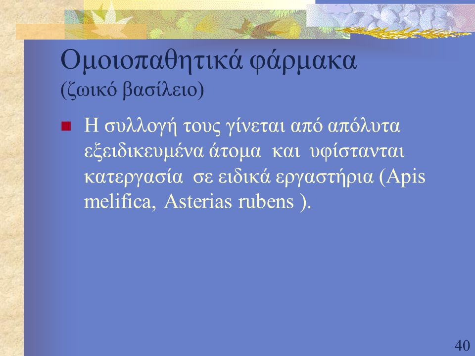 Ομοιοπαθητικά φάρμακα (ζωικό βασίλειο)