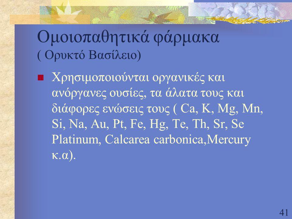 Ομοιοπαθητικά φάρμακα ( Ορυκτό Βασίλειο)